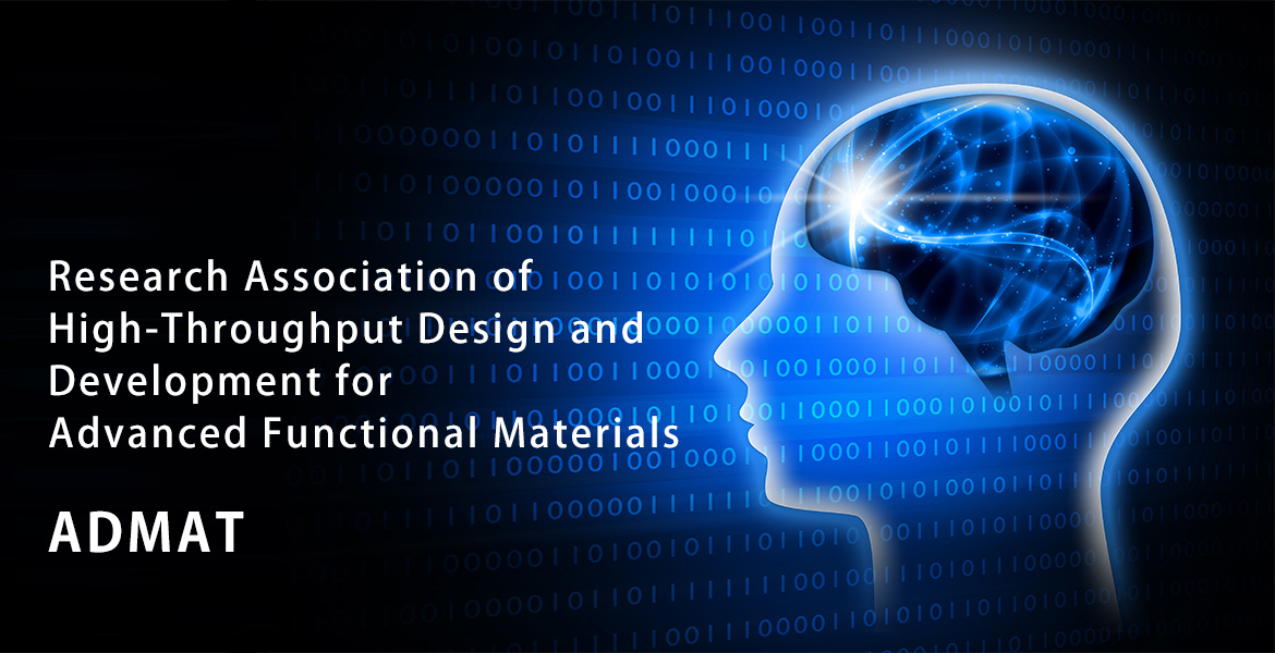 Research Association of High-Throughput Design and Development for Advanced Functional Materials